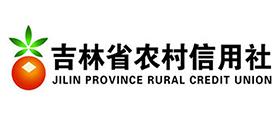 吉林省农村信用社联合社