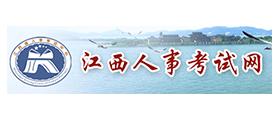江西省人事考试中心