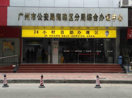广州公安局海珠分局
