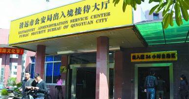 清远市公安局出入境