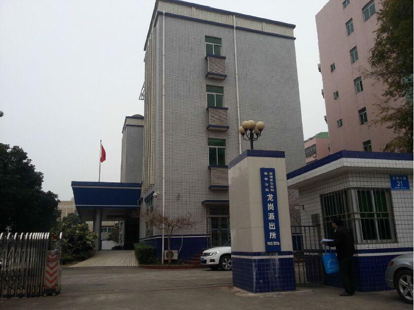 深圳市公安局龙岗分局