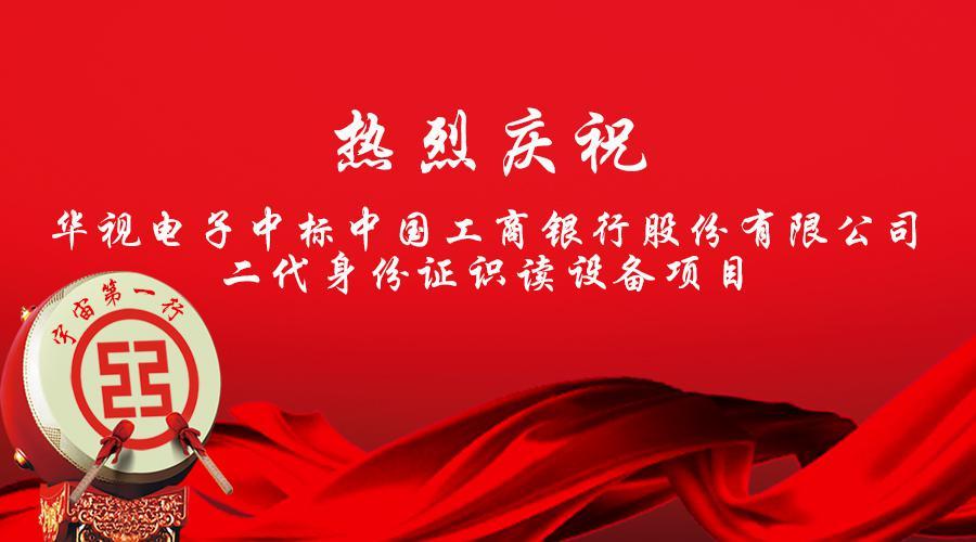 华视电子中标工商银行总行身份证识读设备项目