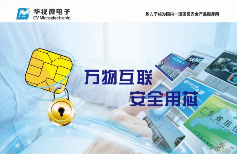 华视微芯片