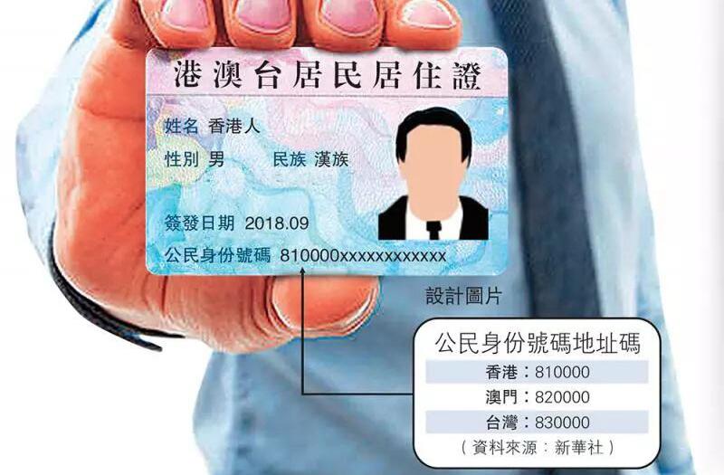 9月1日起贵州这99个地点受理发放港澳台居民居住证(附申领教程)