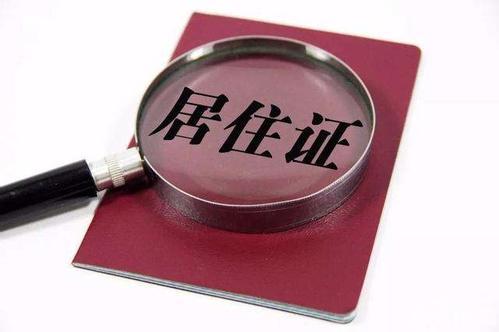 港澳台居民居住证下月起接受申领  福建省1217个公安户籍办理窗口设受理点