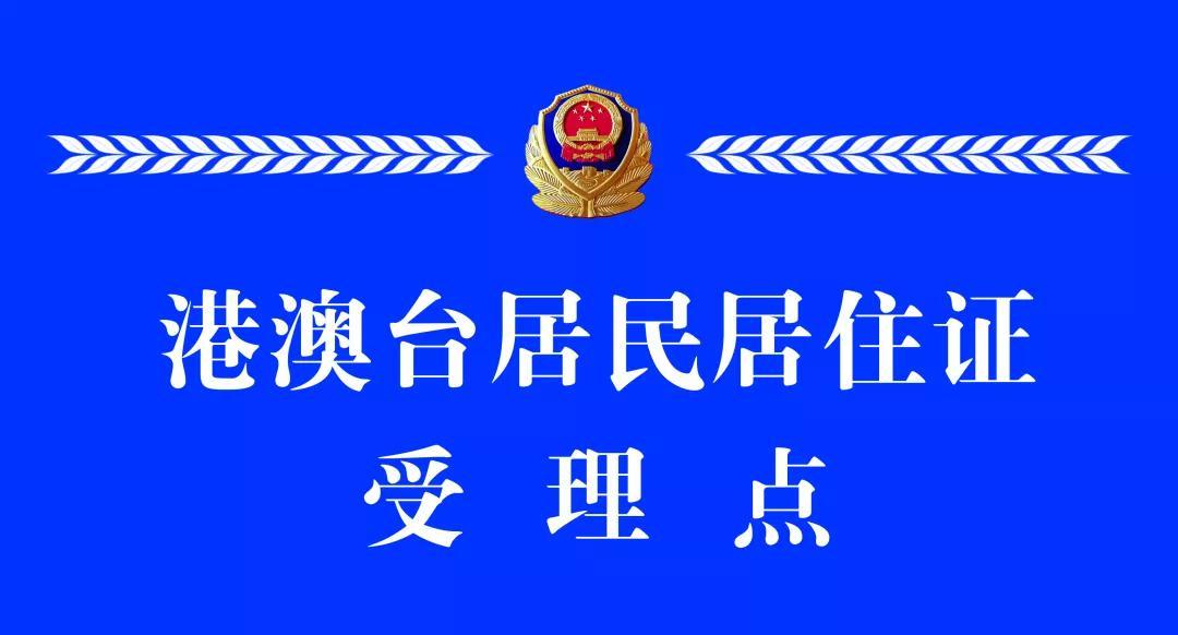 9月1日起 湖北荆州10个受理点可办理港澳台居民居住证