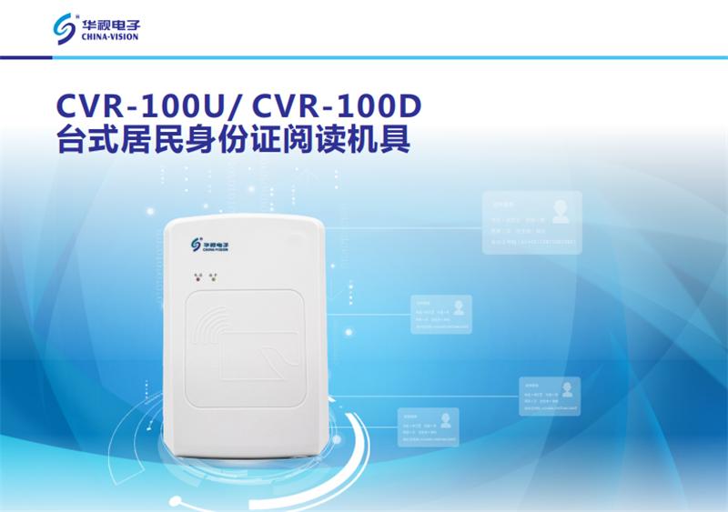 CVR-100U居民身份证阅读机具