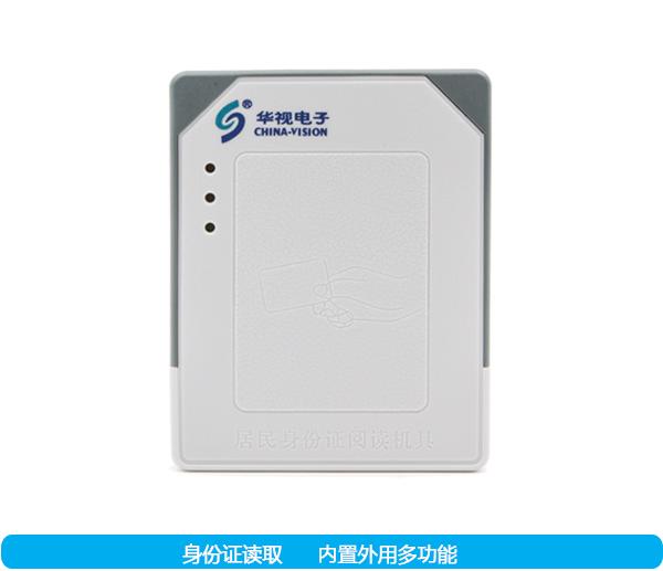 CVR-100N/NM内置式身份证阅读机具