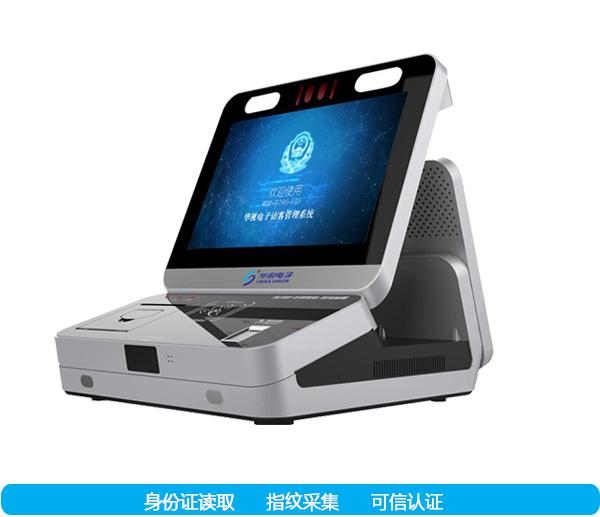 可信身份识别机具
