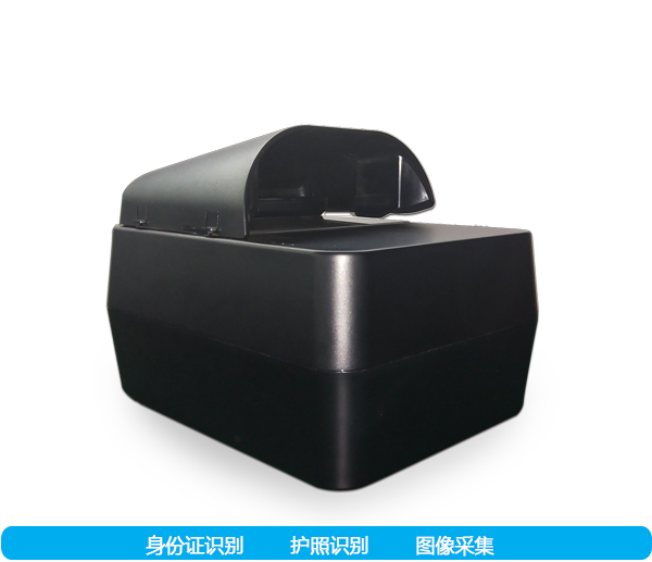 CVR-500证件扫描仪