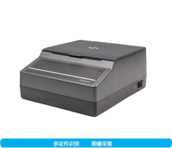CVR-100XG证件扫描仪