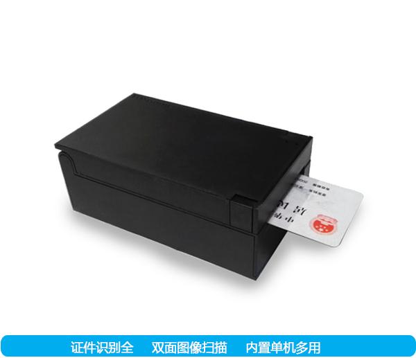 CVS-600证卡扫描仪