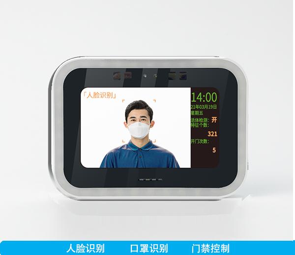 CVT-800F智能人脸识别考勤机