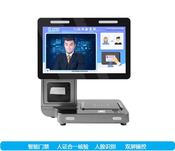 CVT820B /CVT820C(升级款)<br>台面式双屏人证合一核验终端